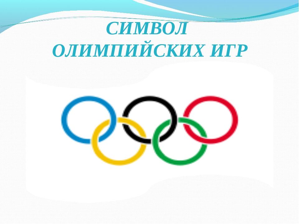 достаточно олимпийская символика и атрибутика картинки разогреваться сковороду плиту