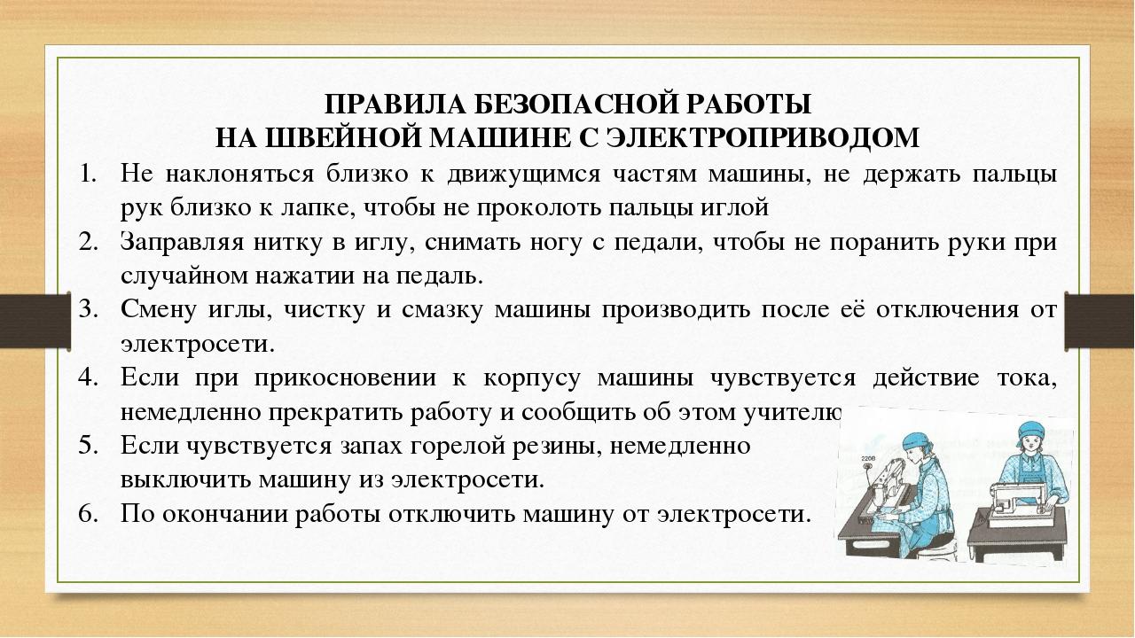 ПРАВИЛА БЕЗОПАСНОЙ РАБОТЫ НА ШВЕЙНОЙ МАШИНЕ С ЭЛЕКТРОПРИВОДОМ Не наклоняться...