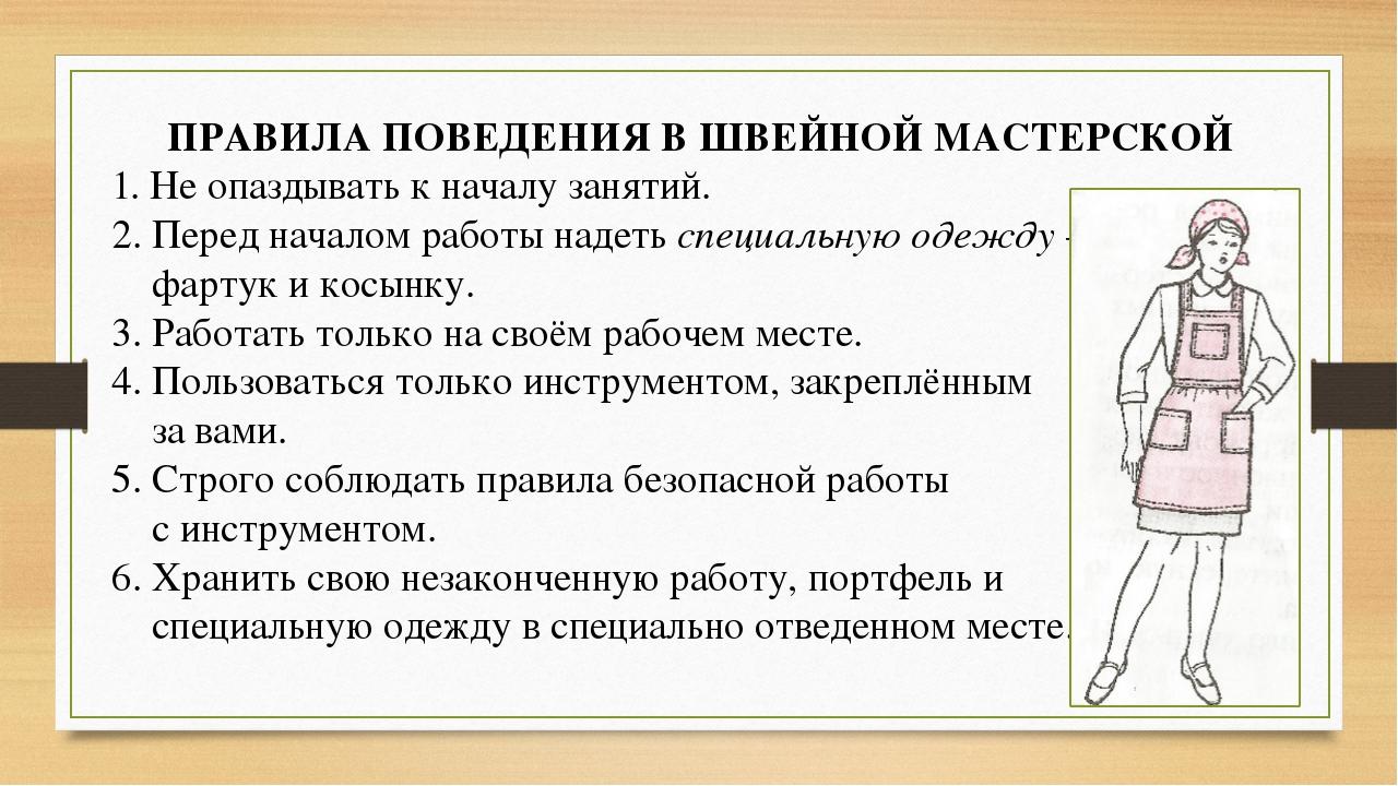 ПРАВИЛА ПОВЕДЕНИЯ В ШВЕЙНОЙ МАСТЕРСКОЙ 1. Не опаздывать к началу занятий. 2....