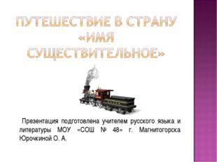 Презентация подготовлена учителем русского языка и литературы МОУ «СОШ № 48»