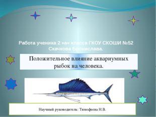 Работа ученика 2 «а» класса ГКОУ СКОШИ №52 Скачкова Бронислава. Положительное