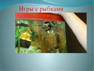 Игры с рыбками