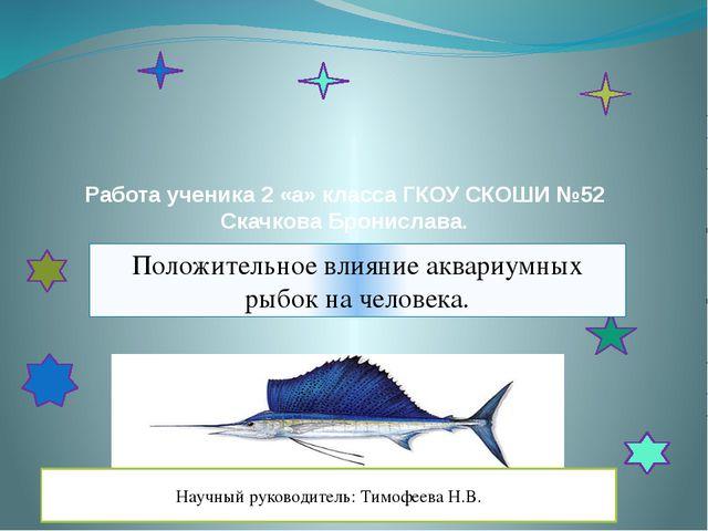 Работа ученика 2 «а» класса ГКОУ СКОШИ №52 Скачкова Бронислава. Положительное...
