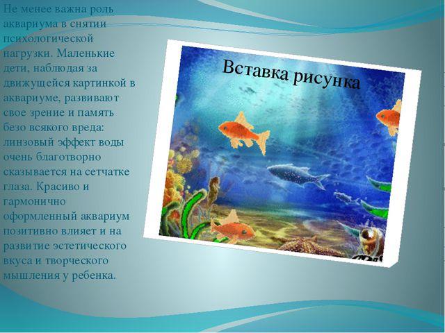 Не менее важна роль аквариума в снятии психологической нагрузки. Маленькие д...