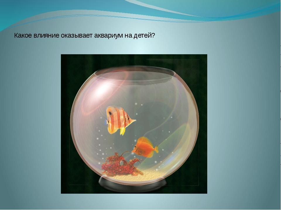 Какое влияние оказывает аквариум на детей?