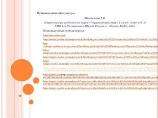 Используемая литература: Максимова Т.В. Поурочные разработки по курсу «Окруж
