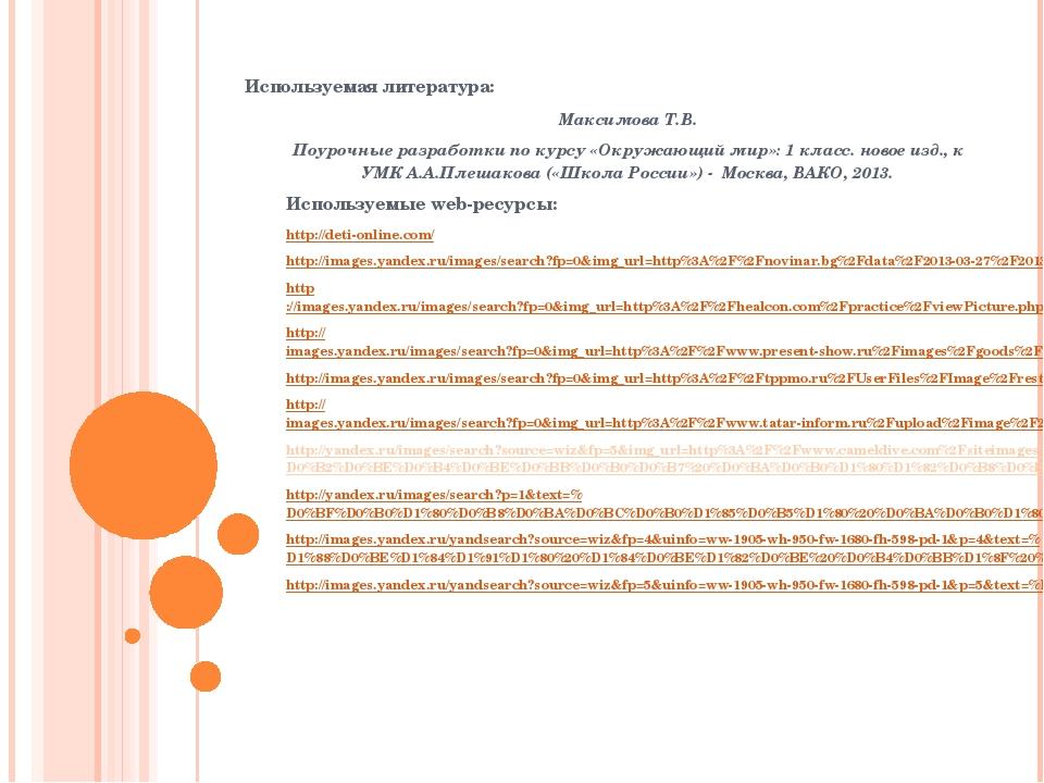 Используемая литература: Максимова Т.В. Поурочные разработки по курсу «Окруж...