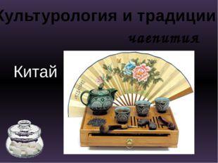 Культурология и традиции чаепития Китай
