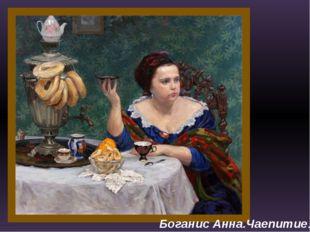 Боганис Анна.Чаепитие.
