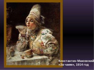 Константин Маковский «За чаем», 1914 год