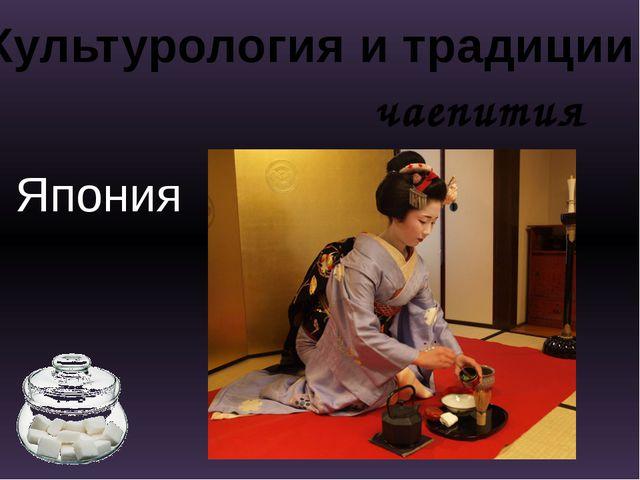 Культурология и традиции чаепития Япония
