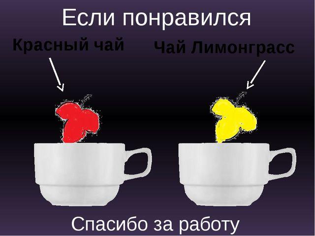 Если понравился Красный чай Чай Лимонграсс Спасибо за работу