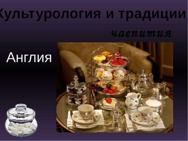 Культурология и традиции чаепития Англия
