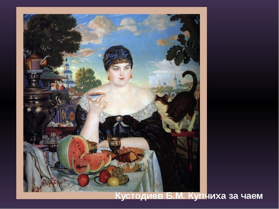 Кустодиев Б.М. Купчиха за чаем.