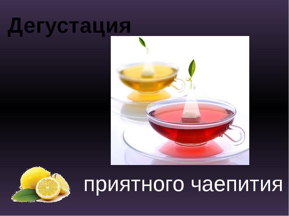 Дегустация приятного чаепития