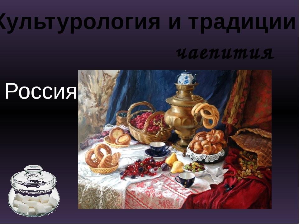 Культурология и традиции чаепития Россия