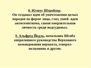 8. Юлиус Штрейхер. Он создавал идеи об уничтожении целых народов по форме лиц