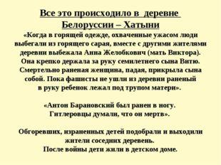 Все это происходило в деревне Белоруссии – Хатыни «Когда вгорящей одежде, ох
