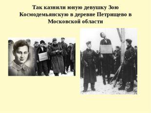 Так казнили юную девушку Зою Космодемьянскую в деревне Петрищево в Московско