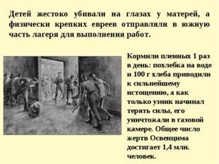 Детей жестоко убивали на глазах у матерей, а физически крепких евреев отправл