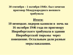 Итоги: 10 немецких лидеров казнили в ночь на 16 октября 1946 года по пригово