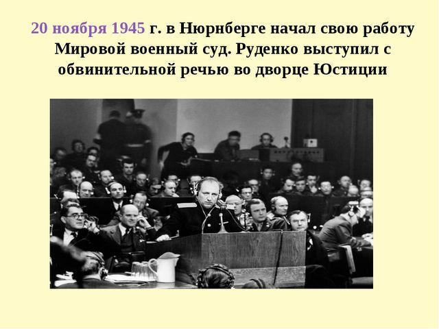 20 ноября1945г. в Нюрнберге начал свою работу Мировой военный суд. Руден...
