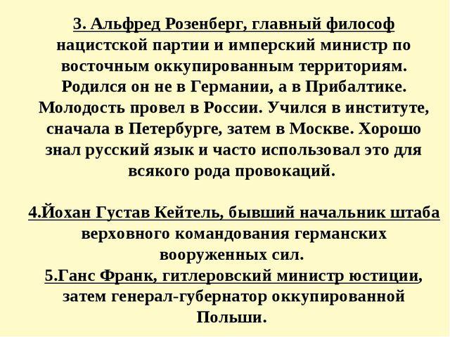 3. Альфред Розенберг, главный философ нацистской партии и имперский министр п...