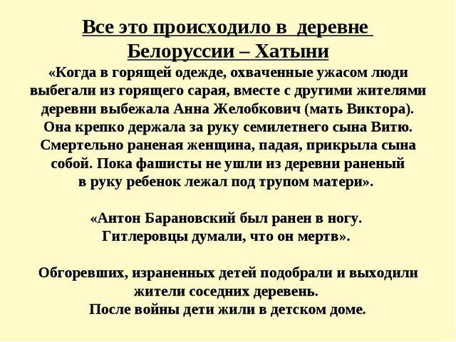 Все это происходило в деревне Белоруссии – Хатыни «Когда вгорящей одежде, ох...