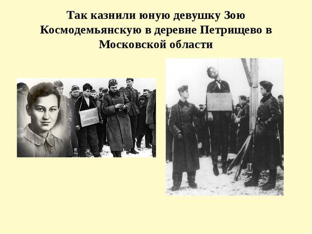 Так казнили юную девушку Зою Космодемьянскую в деревне Петрищево в Московско...