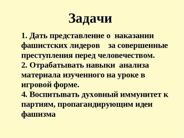 Задачи 1. Дать представление о наказании фашистских лидеров за совершенные пр...