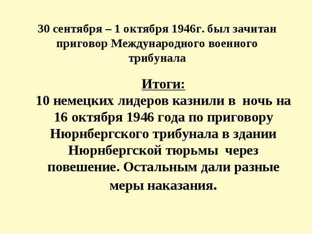 Итоги: 10 немецких лидеров казнили в ночь на 16 октября 1946 года по пригово...