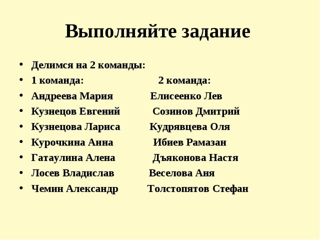 Выполняйте задание Делимся на 2 команды: 1 команда: 2 команда: Андреева Мария...