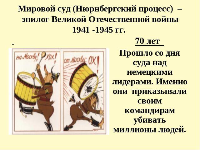 Мировой суд (Нюрнбергский процесс) – эпилог Великой Отечественной войны 1941...
