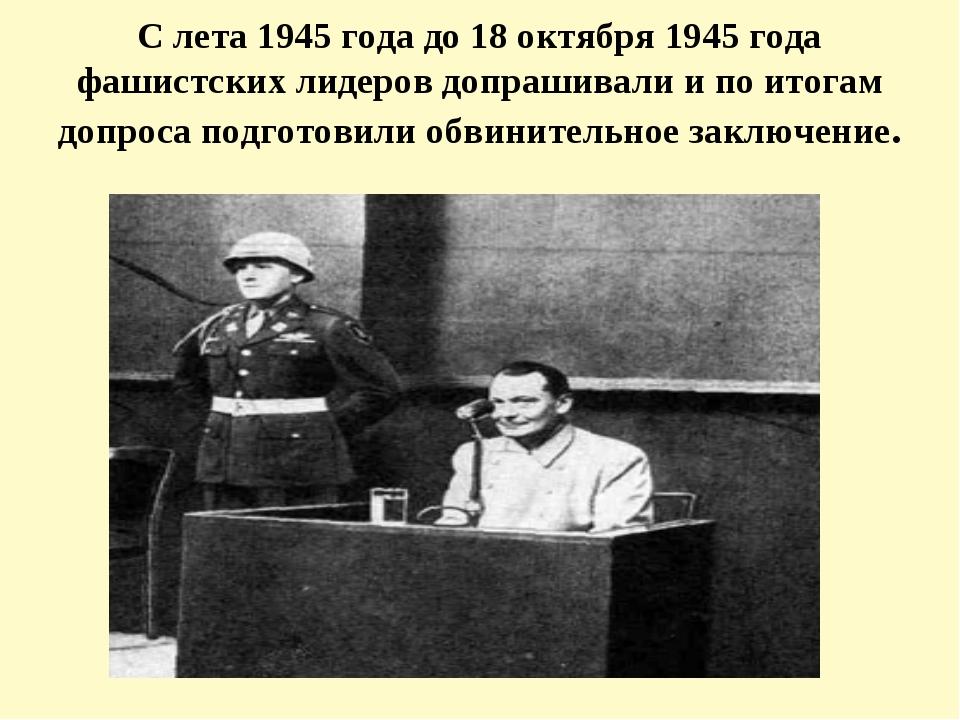 С лета 1945 года до 18 октября 1945 года фашистских лидеров допрашивали и по...