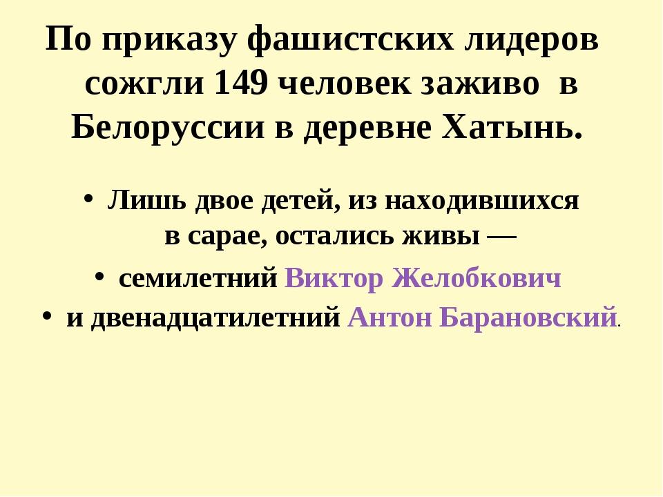 По приказу фашистских лидеров сожгли 149 человек заживо в Белоруссии в деревн...