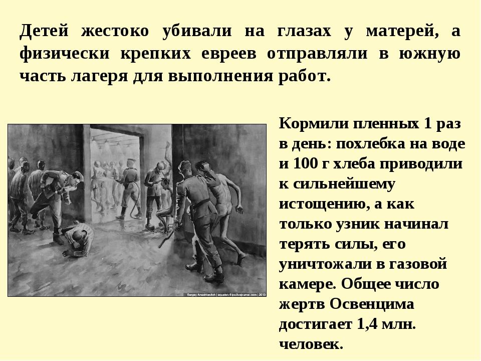 Детей жестоко убивали на глазах у матерей, а физически крепких евреев отправл...