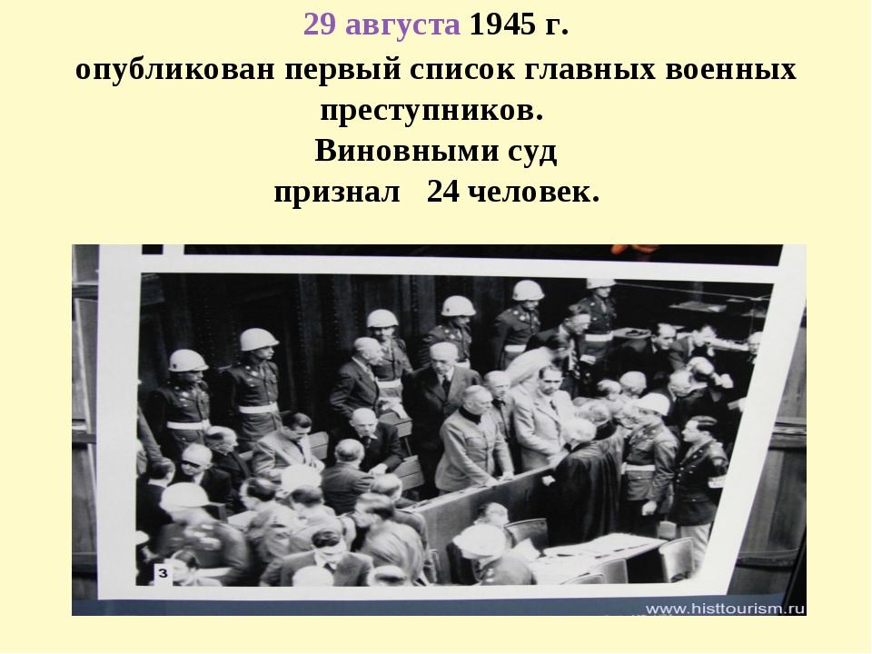 29 августа1945 г. опубликован первый список главных военных преступников. В...