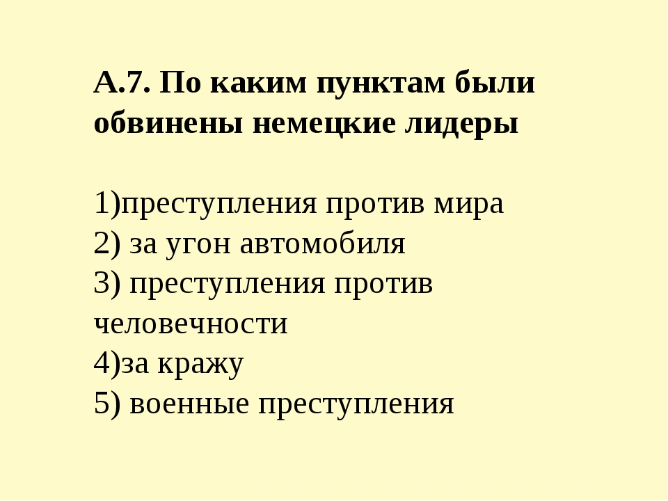 А.7. По каким пунктам были обвинены немецкие лидеры 1)преступления против мир...