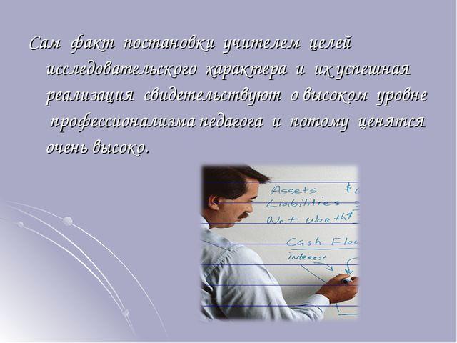 Сам факт постановки учителем целей исследовательского характера и их успешная...