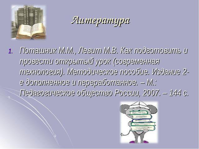 Литература Поташник М.М., Левит М.В. Как подготовить и провести открытый урок...