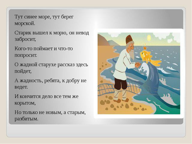 Тут синее море, тут берег морской. Старик вышел к морю, он невод забросит, К...
