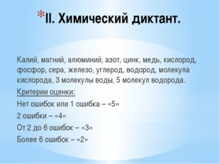 II. Химический диктант. Калий, магний, алюминий, азот, цинк, медь, кислород,