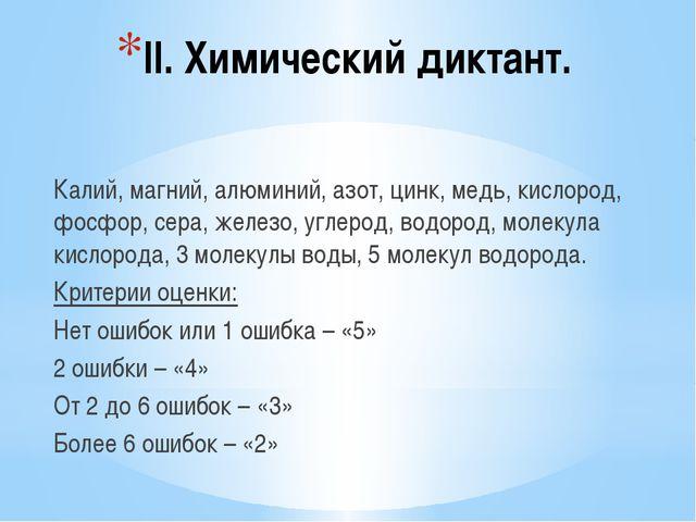 II. Химический диктант. Калий, магний, алюминий, азот, цинк, медь, кислород,...