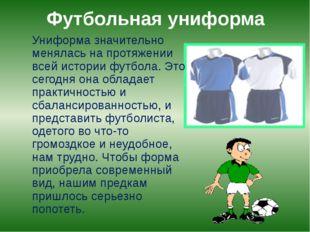 Футбольная униформа Униформа значительно менялась на протяжении всей истории