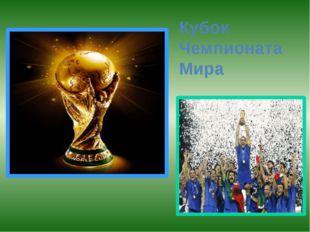 Кубок Чемпионата Мира