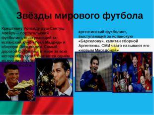 Звёзды мирового футбола Лионе́ль Андре́с Ме́сси — аргентинский футболист, вы