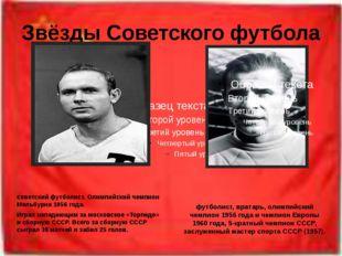 Звёзды Советского футбола Лев Ива́нович Я́шин— советский футболист, вратарь,