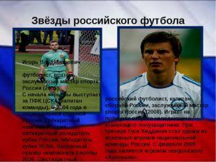 Звёзды российского футбола Игорь Владимирович Акинфе́ев — российский футболи