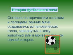История футбольного мяча Согласно историческим ссылкам и легендам, ранние мяч