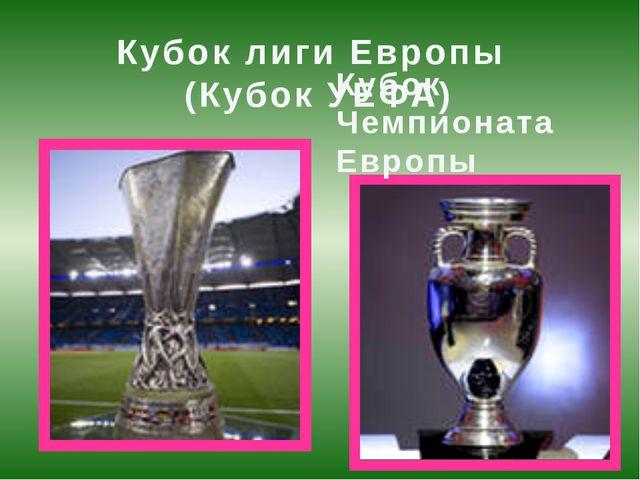 Кубок лиги Европы (Кубок УЕФА) Кубок Чемпионата Европы